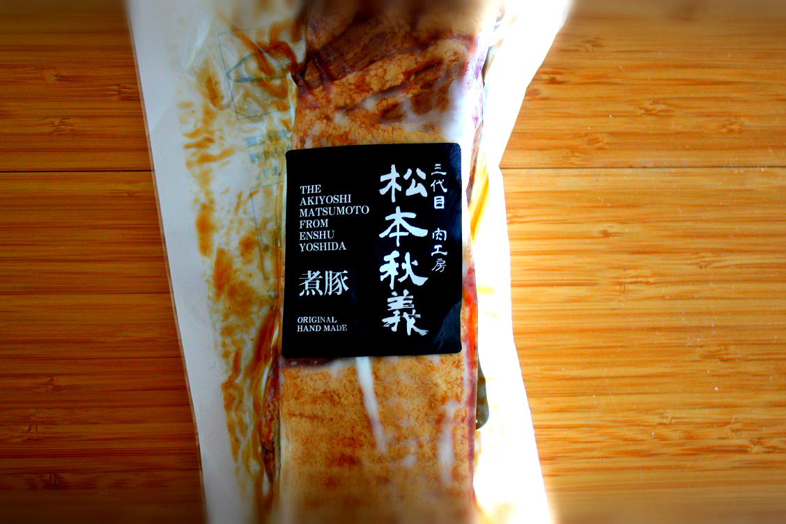 三代目 肉工房 松本秋義 まっくろ煮豚