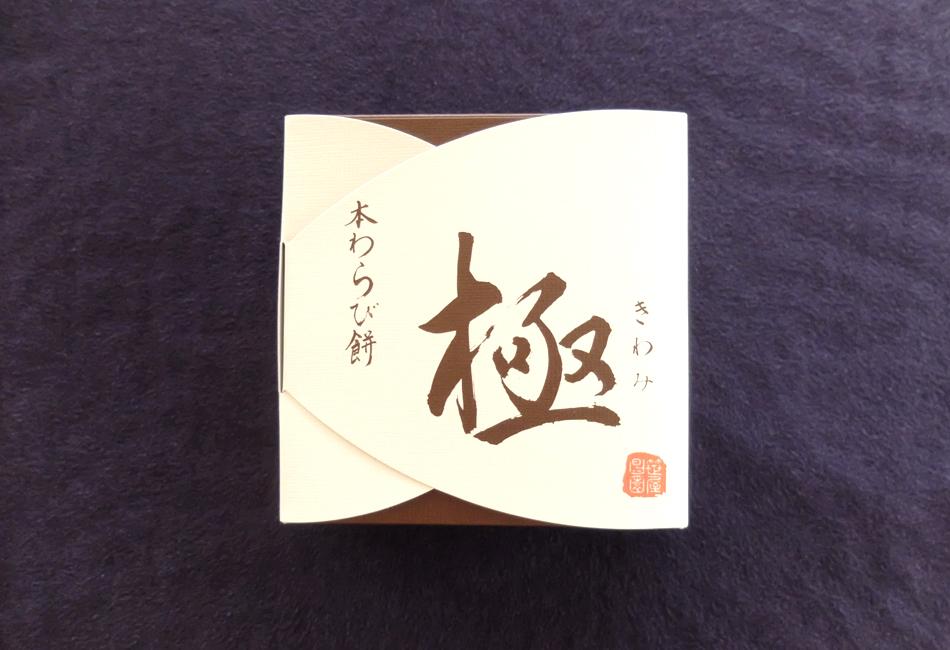 本わらび餅「極み」パッケージ
