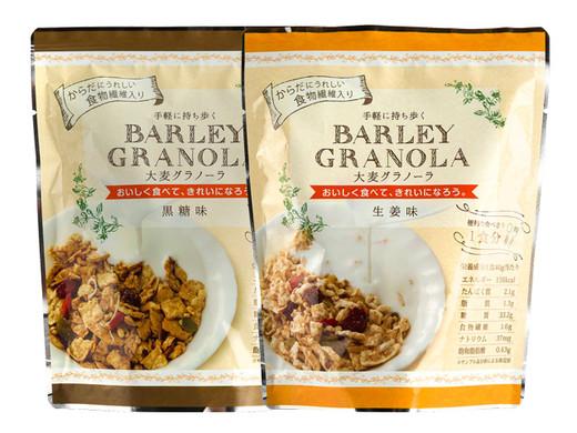 大麦グラノーラ(黒糖味&生姜味) 10食セット(各5袋1袋40g)