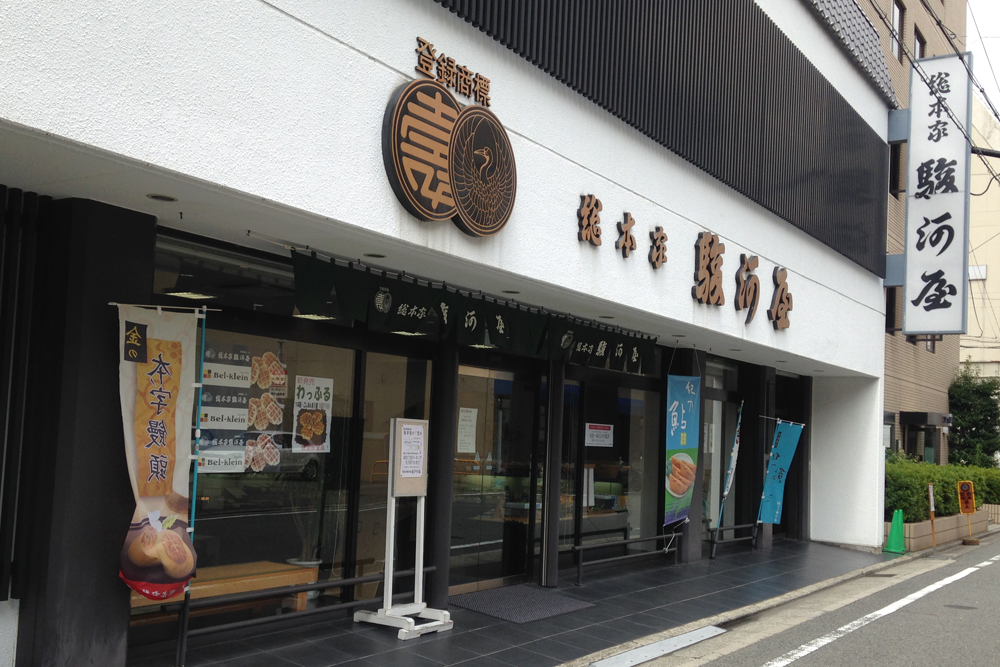 本ノ字饅頭
