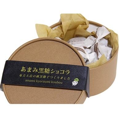 あまみ黒糖ショコラ