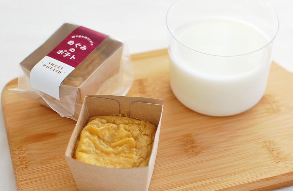 めぐみのポテト2個と牛乳
