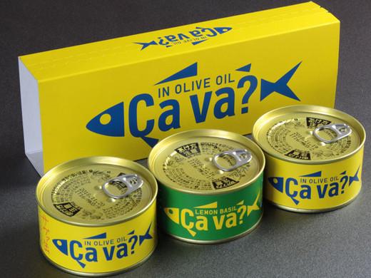 サバのオリーブオイル漬 サヴァ缶 食べくらべ2種セット3缶入