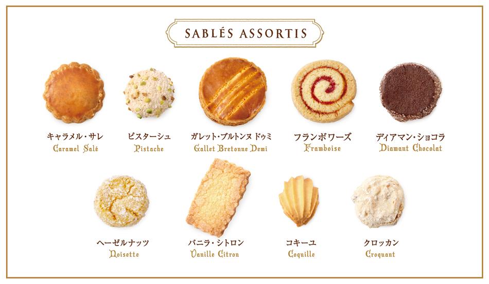 クッキーアソルティ 種類