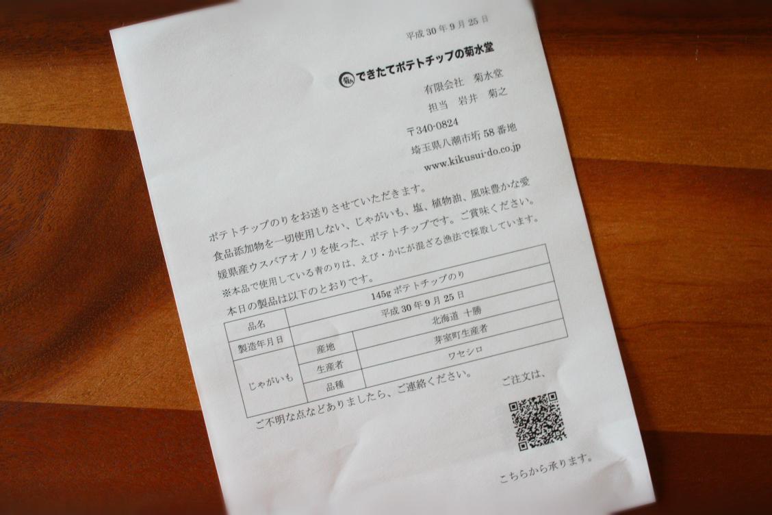 菊水堂のポテトチップの納品書
