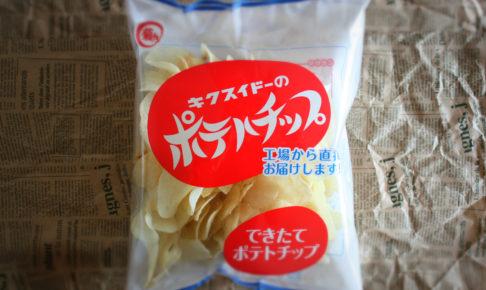 菊水堂のポテトチップのパッケージ