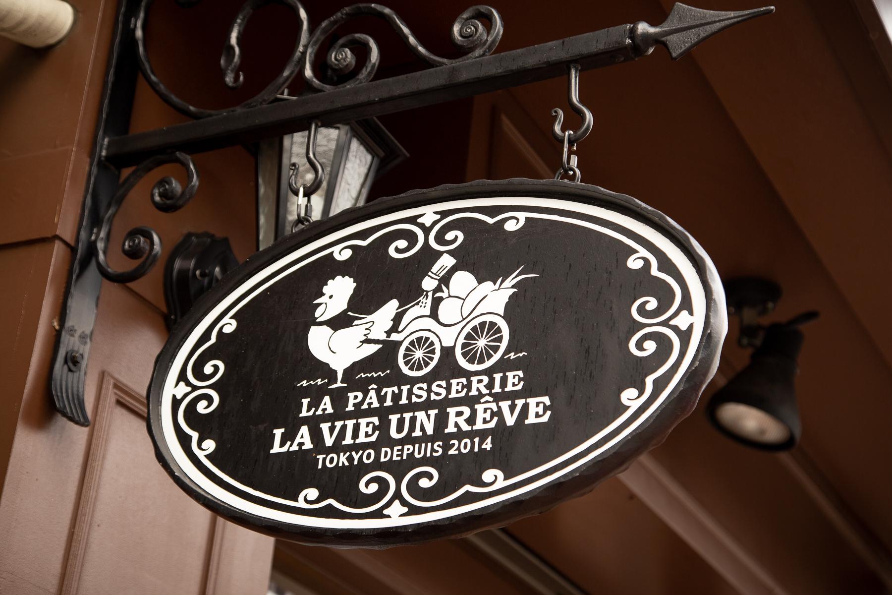 パティスリー ラヴィアンレーヴの看板