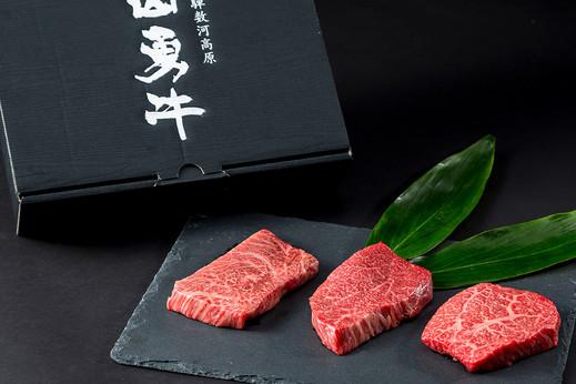 最高級飛騨牛【山勇牛】ステーキ3種食べ比べセット