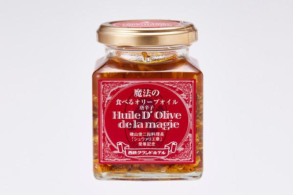 魔法の食べるオリーブオイル 唐辛子