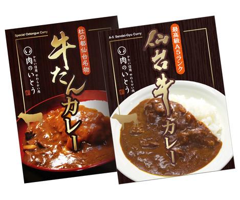 仙台牛カレー+肉厚牛たんカレーセット