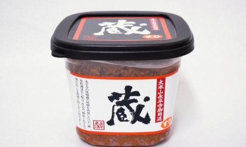 蔵(すり)500gカップ