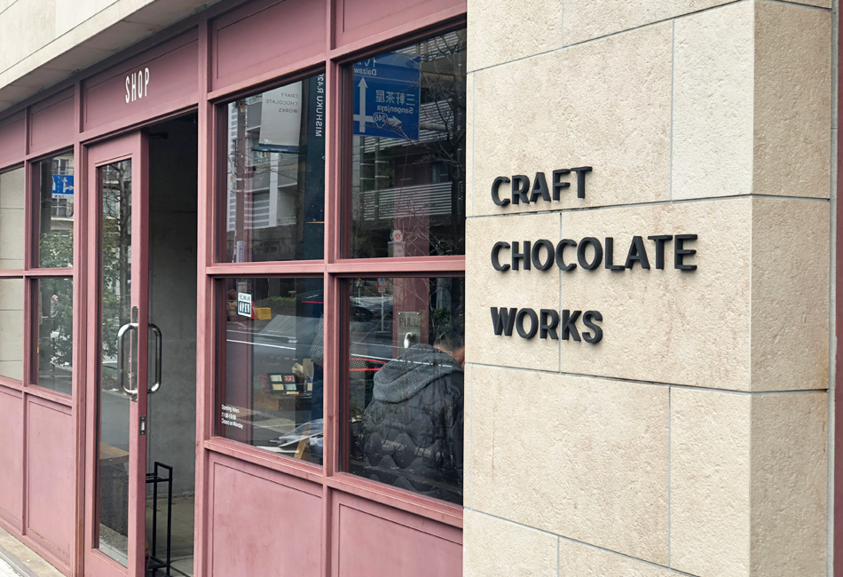 クラフトチョコレートワークス 外観