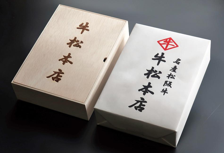 松阪牛特選ハンバーグ 箱