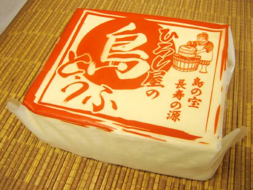 ひろし屋の島豆腐一丁(1kg)