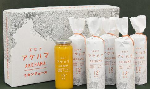 シングルオリジン(200ml×6) エヒメ アケハマ12°ミカンジュース