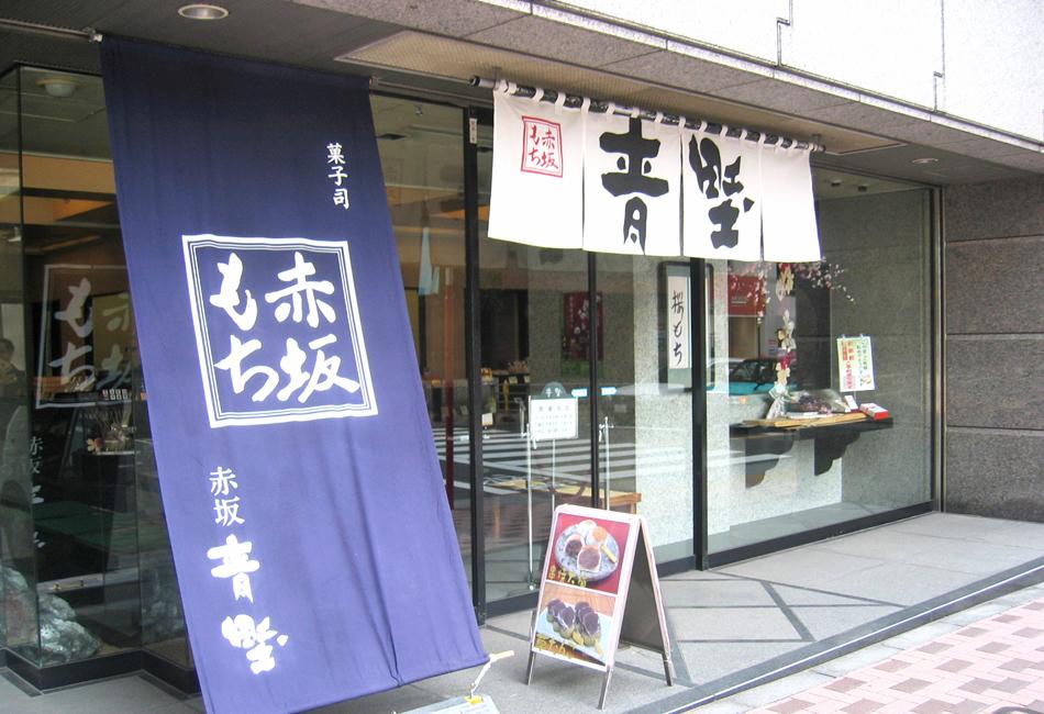 赤坂青野 外観