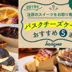バスクチーズケーキ特集