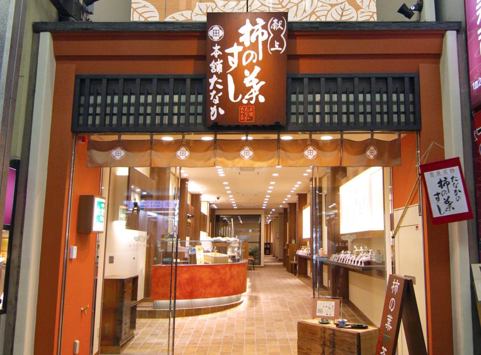 柿の葉寿司 店舗