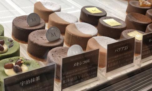 マジ・ドゥ・ショコラ 冷蔵チョコスイーツ