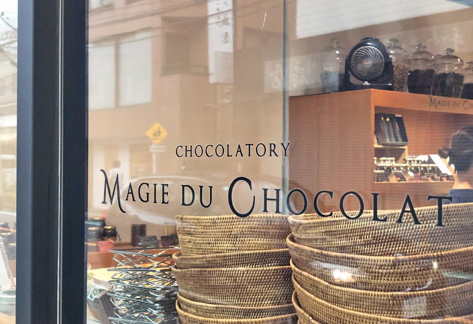 マジ・ドゥ・ショコラ 入口