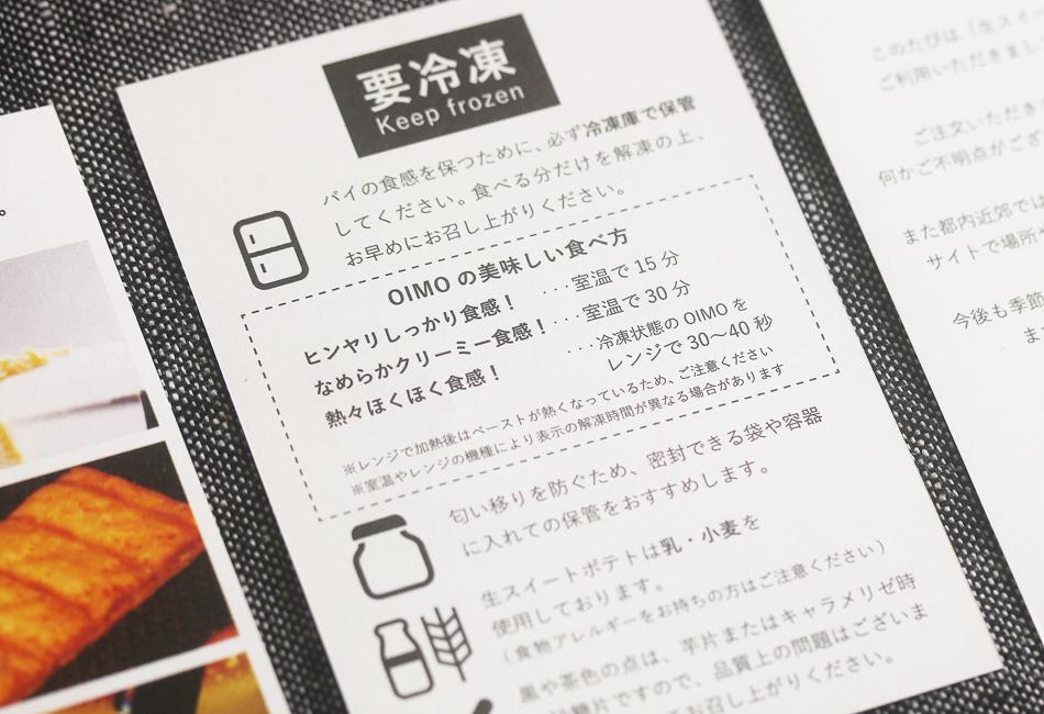 OIMO 生スイートポテト 解凍方法