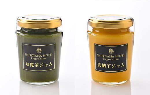 城山オリジナル ミルクジャム2種