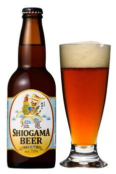 塩竈ビール
