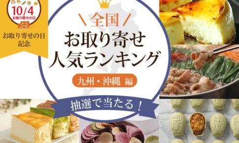 九州・沖縄地方のお取り寄せ人気ランキング