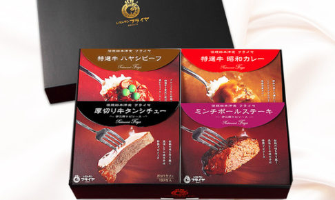 伝統洋食ギフトセット