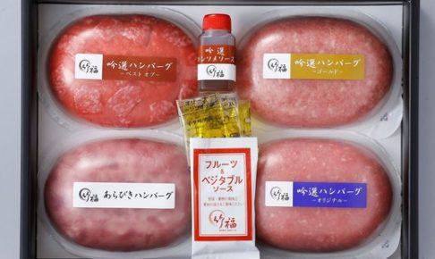 吟選ハンバーグ【オールスター】4枚