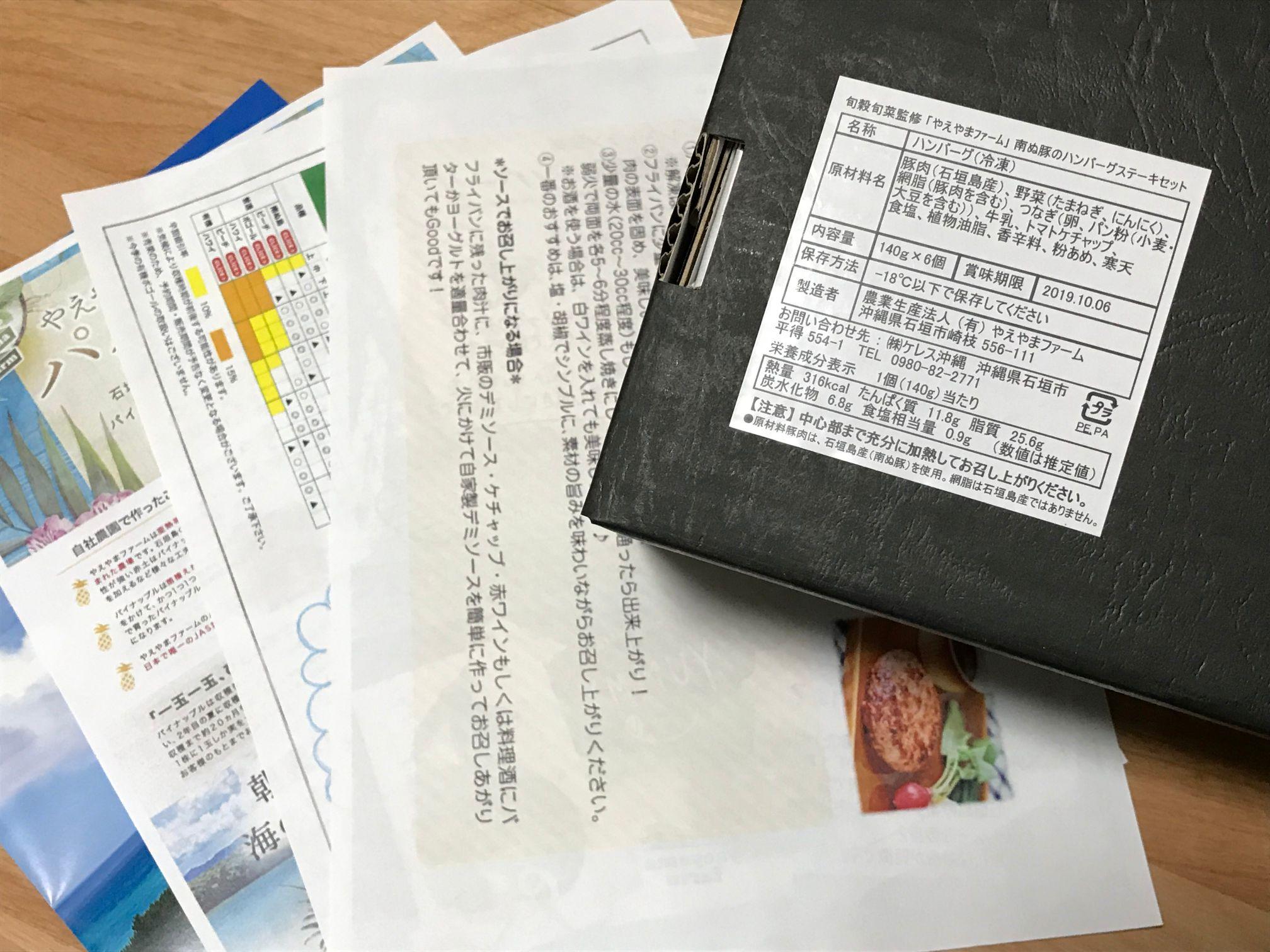 アグー豚【南ぬ豚(ぱいぬぶた)】網脂ハンバーグ6個セットの同梱物