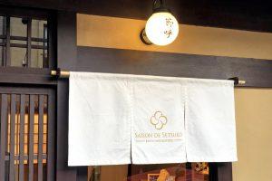 セゾン ド セツコ京都ショコラトリー 入口
