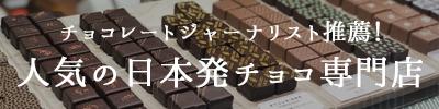 チョコレートジャーナリストおすすめのチョコ専門店
