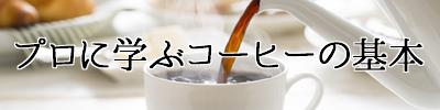 コーヒーのプロが解説する、コーヒーのノウハウ