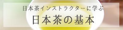 日本茶のプロが教えるの日本茶の基本