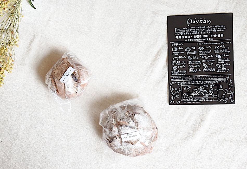 ビターチョコと上質なくるみがぎっしり。パンとの相性もぴったり。