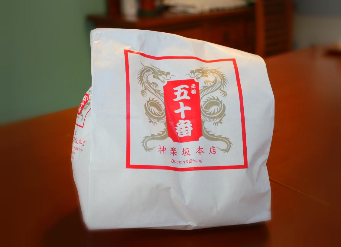 元祖 五十番 神楽坂本店の元祖 肉まんのパッケージ写真