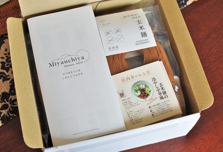 玄米麺10個パック 箱入り