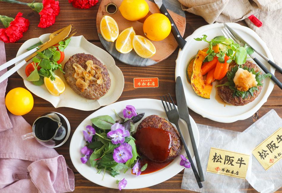 松阪牛特選ハンバーグ【160g×5個】 食卓