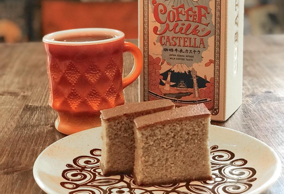珈琲牛乳カステラ コーヒーと一緒に