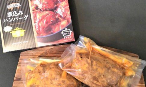 荏胡麻豚入り煮込みハンバーグ 160g×2ケ入り 2箱セット