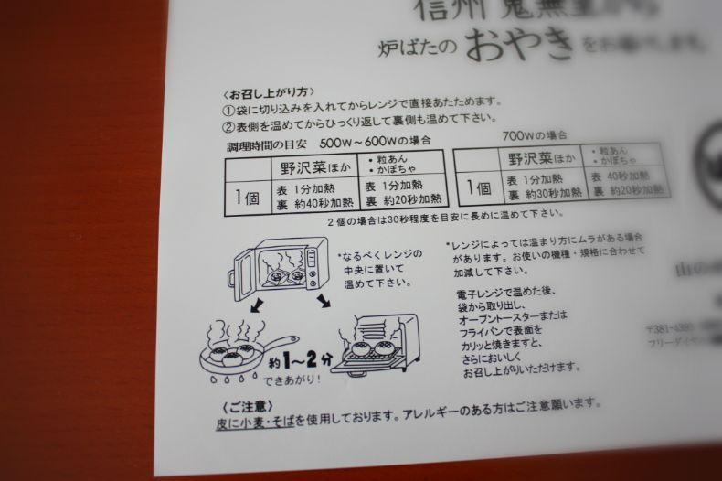 JR東日本グループの総合通販サイト いいものステーション「いろは堂 定番おやきセット8個入り」の食べ方の説明