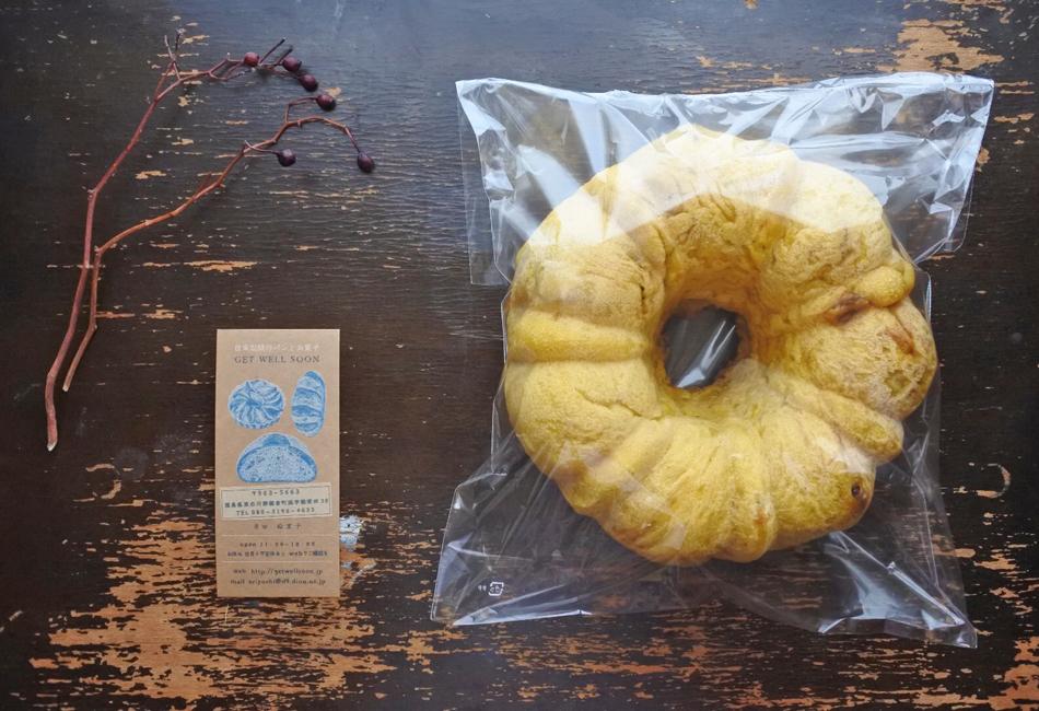 かぼちゃのパン(リング1/2もしくは丸型ホール) GET WELL SOON 届いたところ