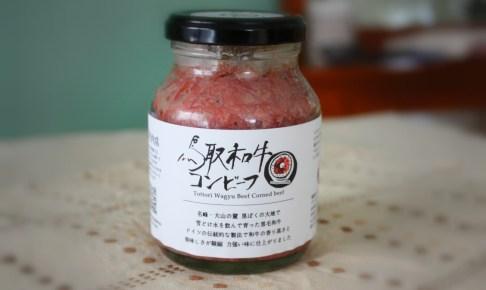 あかまる牛肉店の「鳥取和牛コンビーフ」の瓶のパッケージ画像