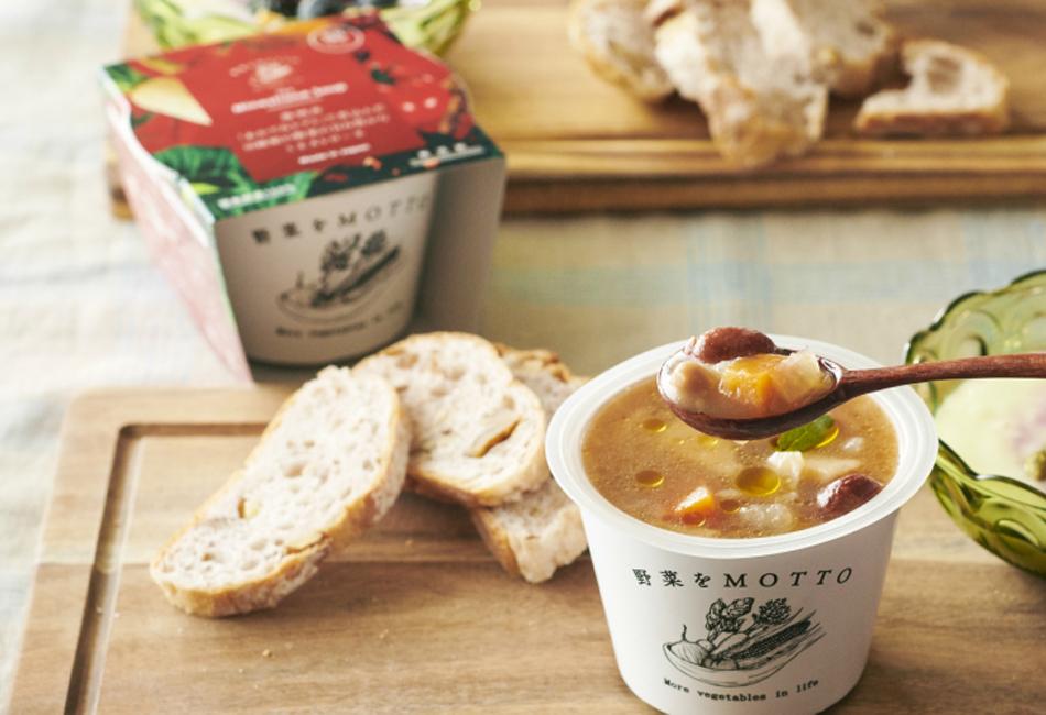 レンジカップスープ トライアル食べ比べ6個セット モンマルシェ ミネストローネ