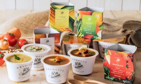 レンジカップスープ トライアル食べ比べ6個セット モンマルシェ