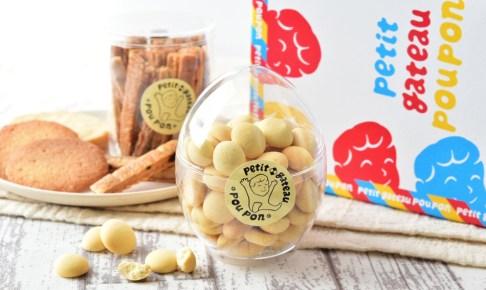 【ギフトセット】ボヌール 焼き菓子4点詰め合わせ プティガトー プポン