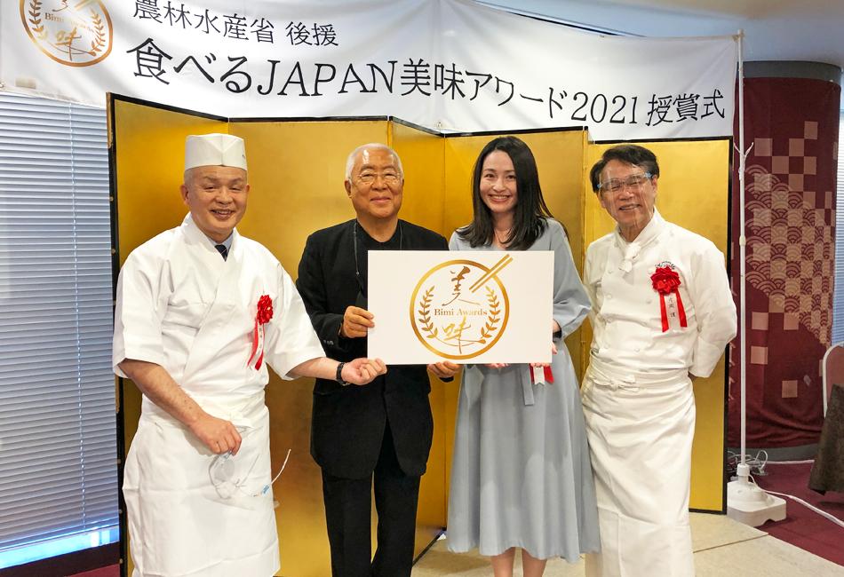食べるJAPAN 美味アワード2021 表彰式