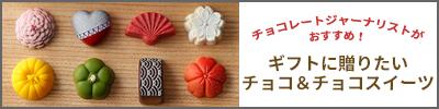 市川歩美さんおすすめのギフトに贈りたいチョコ&チョコスイーツ
