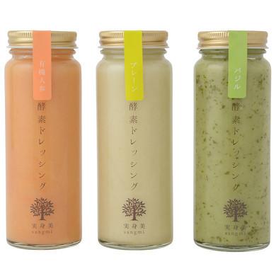 酵素ドレッシング3本セット 玄米カフェ実身美サンミsangmiのお店